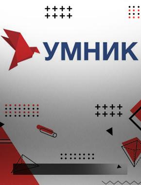 Приём заявок на конкурс «УМНИК»