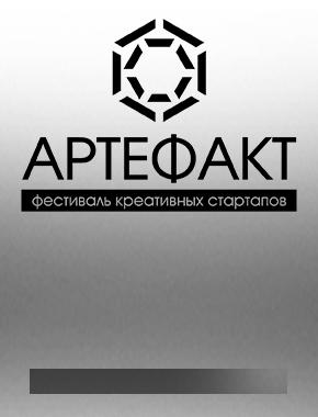Фестиваль креативных стартапов — Артефакт